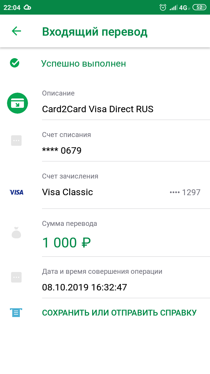 Screenshot_2019-10-08-22-04-40-352_ru.sberbankmobile.png